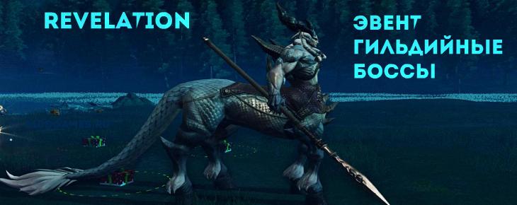 revelation-guild-boss-event-1-png.2882