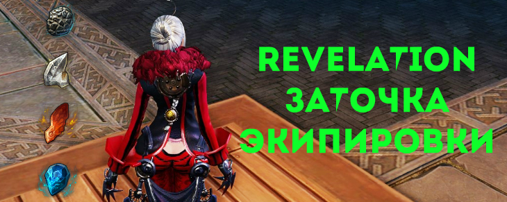 revelation-kak-tochit-shmot-1-png.2790