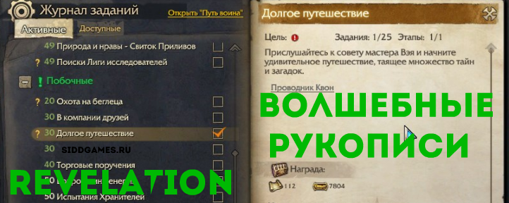 revelation-kvesty-puteshestviya-na-volshebnye-rukopisi-1-png.2736