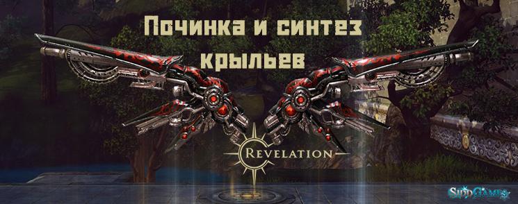 Revelation-починка-и-синтез-крыльев[1].jpg